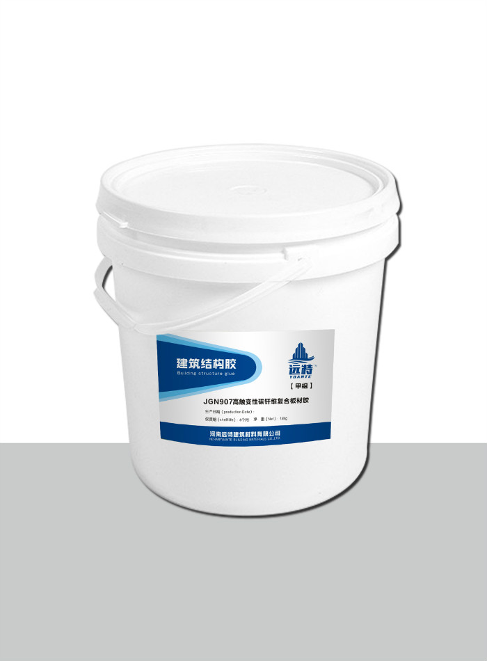 JGN907高触变性碳纤维复合板材胶