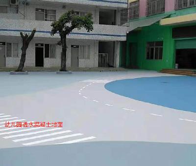 幼儿园透水混凝土地面