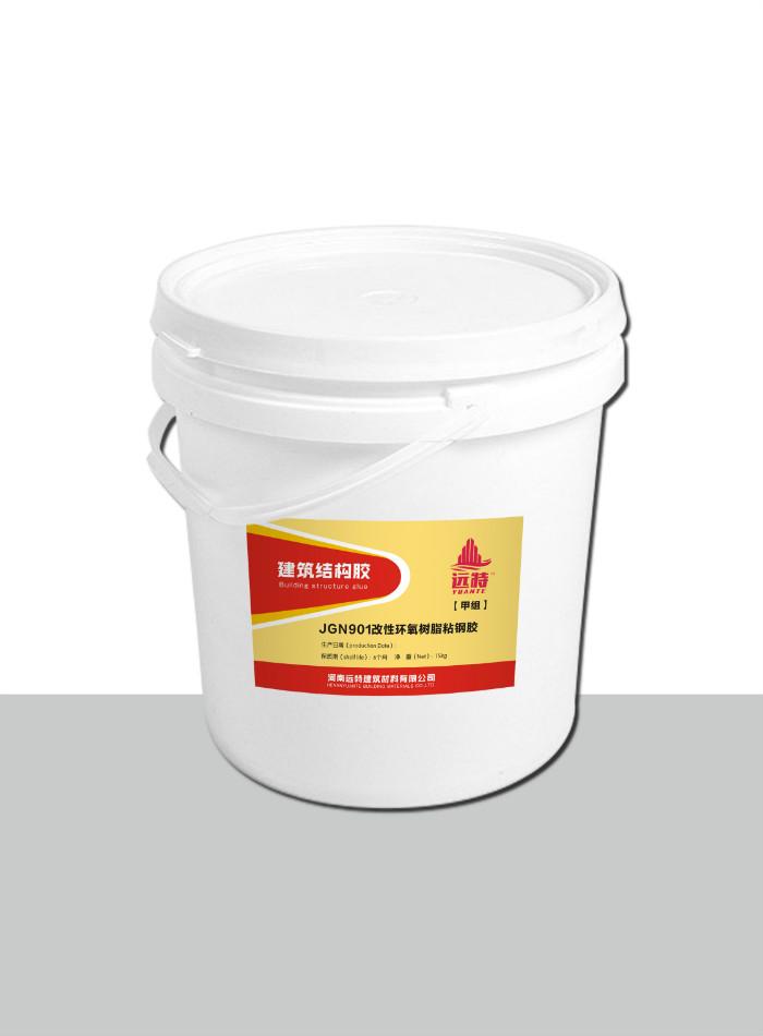 JGN901改性环氧树脂粘钢胶