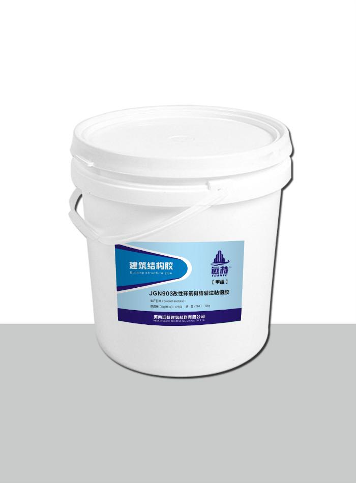 JGN903改性环氧树脂灌注粘钢胶