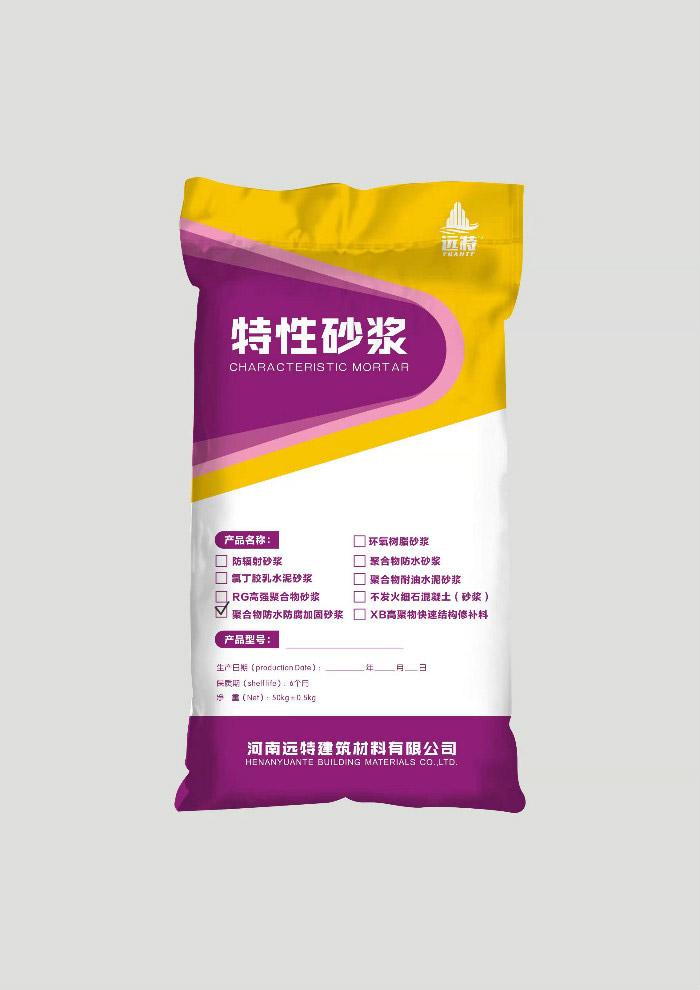 聚合物防水防腐加固砂浆