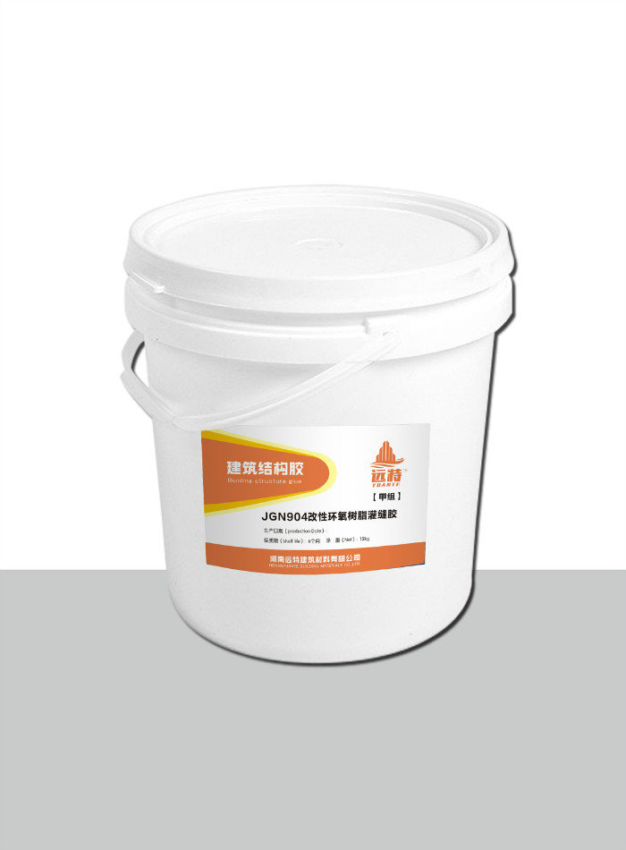 JGN904改性环氧树脂灌缝胶