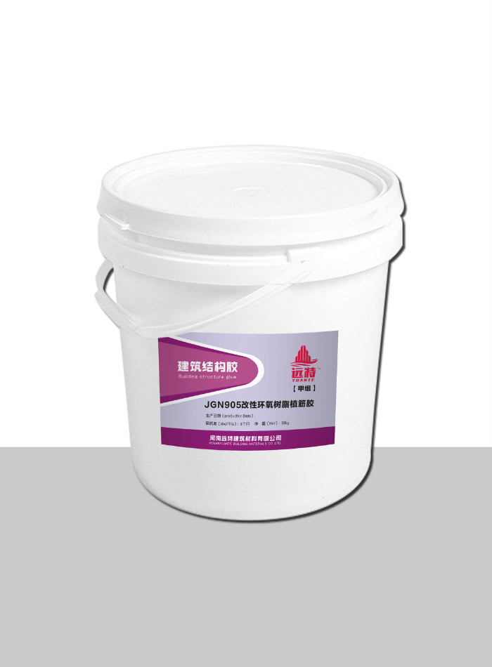 JGN905改性环氧树脂植筋胶