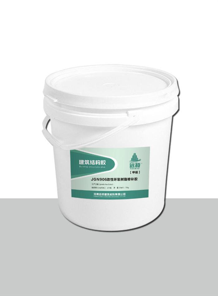 JGN906改性环氧树脂伟德国际亚洲平台首页胶